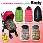 【全国送料無料】【即納】人気のRodyバージョン ベビーカー用ダウンスリーピングバッグ