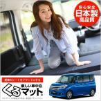 SUZUKI スズキ ソリオ MA36S系 車中泊マット 段差解消フラットマットレス シートクッション (4個:ブラック)(01k-g005-ca)