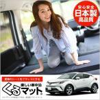 TOYOTA トヨタ C-HR 10 50 車中泊マット 段差解消フラットマットレス シートクッション (2個:ブラック)(01k-a026-ca)