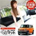 SUZUKI スズキ ハスラー 車中泊マット 段差解消フラットマットレス シートクッション (4個:ベージュ)『01k-g006-cc』