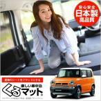 SUZUKI スズキ ハスラー 車中泊マット 段差解消フラットマットレス シートクッション (4個:ブラック)『01k-g006-ca』