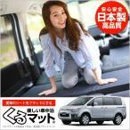 MITSUBISHI 三菱 デリカD5 (8人乗り) 車中泊マット 段差解消フラットマットレス シートクッション (4個:ブラック)(01k-d001-ca)