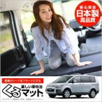 MITSUBISHI 三菱 デリカD5 CV5W (8人乗り) 車中泊マット 段差解消フラットマットレス シートクッション (4個:ブラック)(01k-d001-ca)
