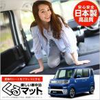 DAIHATSU ダイハツ ウェイク LA700系 車中泊マット 段差解消フラットマットレス シートクッション (4個:ブラック)(01k-h005-ca)