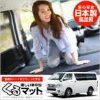 TOYOTA トヨタ ハイエース200系4型 車中泊マット 段差解消フラットマットレス シートクッション (4個:ブラック)『01k-a001-ca』