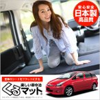 TOYOTA トヨタ ウィッシュ ANE10G系 車中泊マット 段差解消フラットマットレス シートクッション (2個:ブラック)『01k-a024-ca』