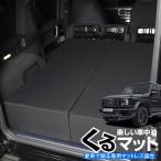 "新型ベンツ Gクラス W463型 W464型 G350d G550 AMG G63対応の車中泊ベッド ""くるマット""誕生! 車中泊 グッズ 車中泊マット ベッドキット (02k-a007-ca)"