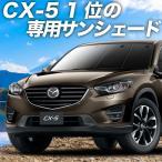 車中泊 CX-5 カーテン サンシェード カスタム 盗難防止 リア用