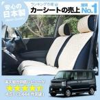 シートカバー 車 エブリイ ワゴン バン 軽自動車 おしゃれ かわいい アレンジ カーシートカバー キルティング (01d-f001) スズキ 汎用 No.1002
