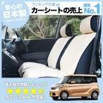 シートカバー 車 デイズ デイズルークス 軽自動車 おしゃれ かわいい アレンジ カーシートカバー キルティング (01d-b003) 日産 汎用 No.1101