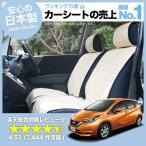 シートカバー 車 ノート E12 HE12 NE12系 e-POWER 軽自動車 おしゃれ かわいい カーシートカバー キルティング (01d-b005) 日産 汎用 No.2701