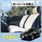 シートカバー 車 NX AGZ AYZ 10 15系 軽自動車 おしゃれ かわいい アレンジ カーシートカバー キルティング (01d-a008) レクサス 汎用 No.3621