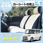 シートカバー 車 タント タントカスタム 軽自動車 おしゃれ かわいい アレンジ カーシートカバー キルティング (01d-h002) ダイハツ 汎用 No.0401