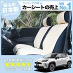ヤリスクロス MXPB10/15 MXPJ10/15型 シートカバー 車用 おしゃれ かわいい 軽自動車対応 内装 パーツ 汚れ防止 (01d-a017) トヨタ 汎用 No.8102