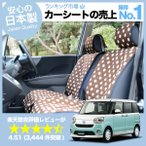 シートカバー 車 ムーヴキャンバス LA800系 軽自動車 おしゃれ かわいい カーシートカバー キルティング  (01d-h007) ダイハツ 汎用 No.2412