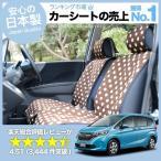 シートカバー 車 新型 フリード GB5/8系 フリード+ 軽自動車 おしゃれ かわいい カーシートカバー キルティング チョコ 『01d-c007-cb』 ホンダ 汎用 No.2612