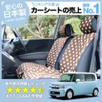 シートカバー 車 ムーヴコンテ L575S 585S 軽自動車 おしゃれ かわいい アレンジ カーシートカバー キルティング  (01d-h009) ダイハツ 汎用 No.3411