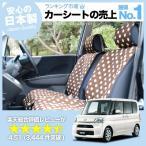 シートカバー 車 タント タントカスタム 軽自動車 おしゃれ かわいい アレンジ カーシートカバー キルティング  (01d-h002) ダイハツ 汎用 No.0411