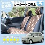 シートカバー 車 ミラトコット LA550S 560S型 軽自動車 おしゃれ かわいい アレンジ カーシートカバー キルティング チョコ(01d-h012) ダイハツ 汎用 No.6221
