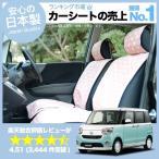 シートカバー 車 ムーヴキャンバス LA800系 軽自動車 おしゃれ かわいい カーシートカバー キルティング  (01d-h007) ダイハツ 汎用 No.2422