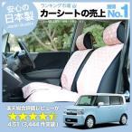 シートカバー 車 ムーヴコンテ L575S 585S 軽自動車 おしゃれ かわいい アレンジ カーシートカバー キルティング  (01d-h009) ダイハツ 汎用 No.3402