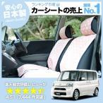 シートカバー 車 タント タントカスタム 軽自動車 おしゃれ かわいい アレンジ カーシートカバー キルティング  (01d-h002) ダイハツ 汎用 No.0422