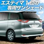高品質の日本製!エスティマ50系カーテン不要プライバシーサンシェード エスティマ50系 車中泊 カスタム 『01s-a012-re』
