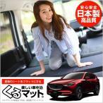 MAZDA マツダ CX-5 KFEP 車中泊マット 段差解消フラットマットレス シートクッション (2個:ブラック 評価C)(01k-f008-ca)
