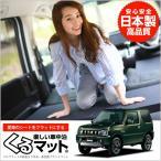 SUZUKI スズキ ジムニー JB23 車中泊マット 段差解消フラットマットレス シートクッション (4個:ブラック 評価B)(01k-g015-ca)