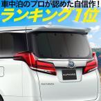 高品質の日本製!ミニキャブバンDS17V系 カーテン不要プライバシーサンシェード 車中泊 カスタム 『01s-d004-re』