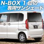 新型 N-BOX N BOXカスタム JF3 4系 銀紙シェードより プライバシーサンシェード が選ばれる リア用 内装 カスタム 日除け 車中泊 01s-c024-re