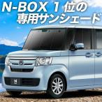 新型 N-BOX N BOXカスタム JF3 4系 車用カーテン一位獲得 プライバシーサンシェード フロント用 内装 カスタム 日除け カーフィルム 車中泊 01s-c024-fu