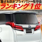 01s-c016-re  日本製 特集 急な出張でホテルがとれない 車中泊で解決  N-BOX/SLASH エヌ ボックス スラッシュ  JF1/2系 カーテンいらずプライバシーサンシェード カーフィルム リア用
