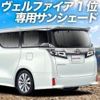 高品質の日本製!アルファード・ヴェルファイア30系カーテン不要プライバシーサンシェード アルファード・ヴェルファイア 車中泊 カスタム 『01s-a010-re』