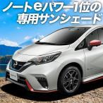 高品質の日本製!ノート E12系 e-POWER ハイブリッド対応 カーテン不要プライバシーサンシェードフロントサイド用 車中泊 カスタム 『01s-b017-fu』