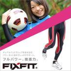 ★サッカーウェアFIXFIT 【品番:ACW-X04 REVOLUTION レボリューション】サポートインナー コンプレッションインナー 加圧インナー(20fi-006)