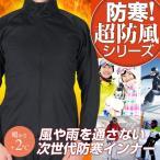 ★スキーにおすすめのインナーウェア レディース メンズ 防風防寒サイトスインナー 長袖 トップス XLサイズ ウィンドブレーカーになる防寒着『10bi-006-sc』