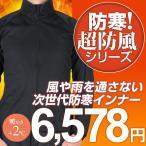 機能性 防寒インナー メンズ レディース トップス 長袖インナー 防寒着 作業着 ウィンドブレーカー バイク セール インナーシャツ M L XL  (10bi-006)
