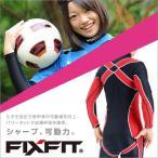 ★サッカースポーツウェアFIXFIT 【品番:ACW-X07 TASUKI タスキ】サポートインナー スポーツインナー コンプレッションインナー 加圧インナー(20fi-001)