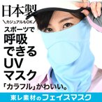 息苦しくないフェイスマスク ランニング マラソン テニス スポーツ UVカット マスク 鼻穴付き 口穴付き 耳かけ 耳カバー 紫外線対策グッズ  (80fa-001)No.009