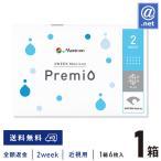 【送料無料】【YM】コンタクトレンズ 2WEEK メニコンプレミオ 1箱/2週間使い捨て 送料無料