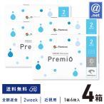 コンタクトレンズ 2WEEK メニコン プレミオ 4箱セット/2週間使い捨て 送料無料