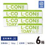 【B1】 エルコンワンデー 6箱セット (入浴剤プレゼント) 1日使い捨てコンタクトレンズ 送料無料
