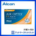 エアオプティクスEXアクア (O2オプティクス)/エアオプ/コンタクトレンズ/1ヶ月装用タイプ
