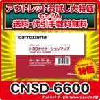 CNSD-6600 パイオニア カロッツェリア サイバーナビ カーナビ 地図更新ソフト【在庫有】