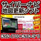 ●CNSD-6700+CNAD-OP18 カロッツェリア サイバーナビ 地図更新ソフト オービスセット品