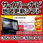 ●CNSD-7500+CNAD-OP18 カロッツェリア サイバーナビ 地図更新ソフト オービスセット品【在庫有】