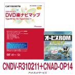 ☆CNDV-R310211+CNAD-OP14 カロッツェリア DVD楽ナビ マップ 地図更新ソフト オービスセット品【在庫有】