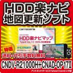 ○CNDV-R21000H+CNAD-OP17II カロッツェリア 楽ナビ マップ 地図更新ソフト オービスセット品【在庫有】