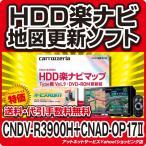 ○CNDV-R3900H+CNAD-OP17II カロッツェリア 楽ナビ マップ 地図更新ソフト オービスセット品【在庫有】